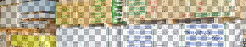 ブルケン・ウエスト鹿児島営業部の建築資材 豊富な取り扱い商品