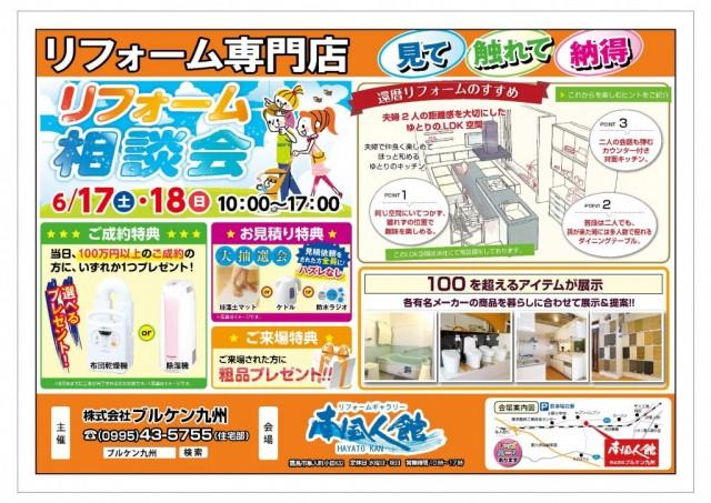 6月17日 18日 リフォーム相談会-表