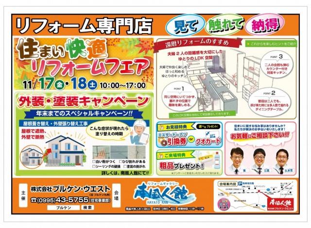 201711折込チラシ-1