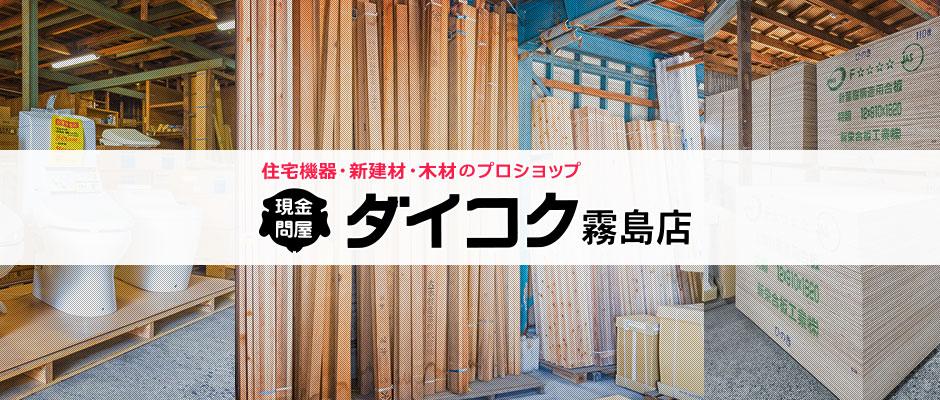 住宅機器・新建材・木材のプロショップ 現金問屋ダイコク霧島店